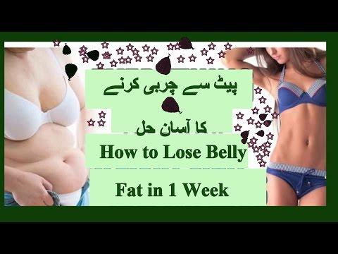 دیسی علاج   پیٹ سے چربی کرنے کا آسان حل   How to Lose Belly Fat in 1 Week