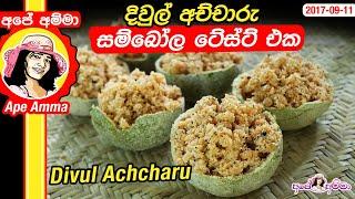 ★ දිවුල් අච්චාරු/සම්බෝල ටේස්ට් එක ★ Sri Lankan Divul Achcharu by Apé Amma