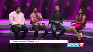 Interview with ' Muthal Thagaval Arikkai  ' movie crew at Super Housefull 2/2 | News7 Tamil