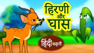 हिरणी और घास - Hindi Kahaniya for Kids | Stories for Kids | Moral Stories for Kids | Koo Koo TV