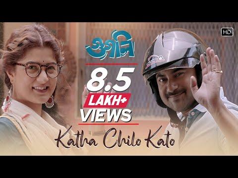Katha Chilo Kato | Googly | Soham | Srabanti | Timir Biswas | Iman Chakraborty | Prasen