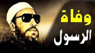 اعظم خطب الشيخ كشك - وفاة الرسول