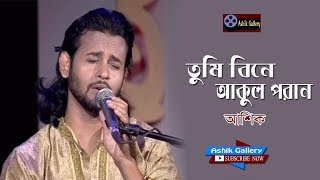 Tumi Bine Akul Poran I তুমি বিনে আকুল পরান I Ashik I Bangla Folk Song I Ashik Gallery