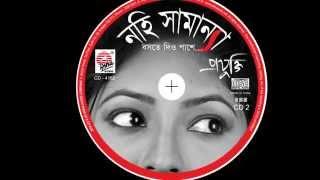 RUPKOTHA NOY/Sumita/Projuktii/Bengali Recitation