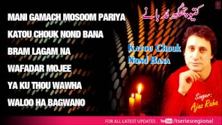 pc mobile Download Katou Chuk Nond Bana Jukebox - Full Songs Kashmiri - Ajaz Rah