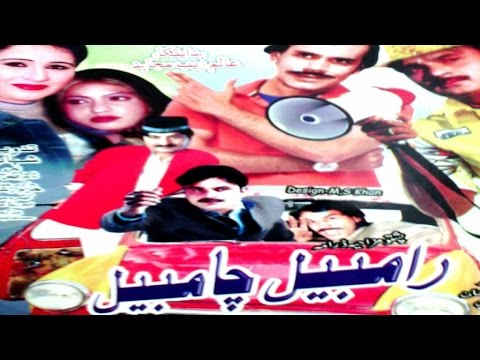 RAMBEEL CHAMBEEL, Pashto Comedy Drama - Umar Gul,Aalam Zaib Mujahid,Pushto Mazahiya Film