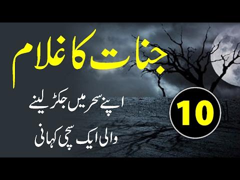 Jinnaat Ka Ghulaam Episode 10 | جنات کا غلام دسویں قسط