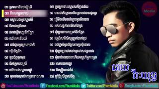 Chhay Virakyuth, ឆាយ វីរៈយុទ្ធ២០១៥, Chay Vi Rak Yut, Non Stop, Collection, Khmer New Song 2016