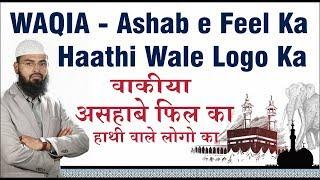 WAQIA - Ashab e Feel Ka - Haathi Wale Logo Ka - Story of People of Elephant By Adv. Faiz Syed