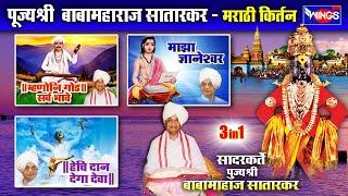 Marathi Kirtan - Baba Maharaj Satarkar Kirtan -Majha Gyaneshwar - Manhune God Sarav Bhave - 3 Kirtan