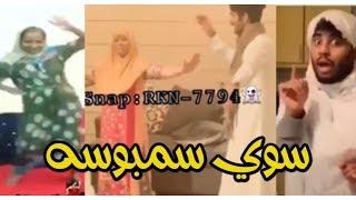 وضع الشغالات قبل رمضان ~ خلوهم يرقصون و يستانسون قبل الكرف ~ مقاطع مضحكه
