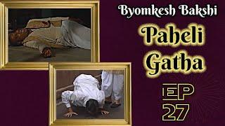 Byomkesh Bakshi: Ep#27 - Paheli Gatha
