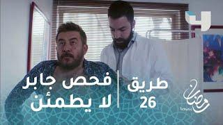 مسلسل طريق - حلقة 26 - فحص جابر لا يطمئن