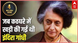 जब कठघरे में खड़ी की गईं थी इंदिरा गांधी | Indira Gandhi | Congress | ABP Ganga