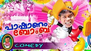പാഷാണം ബോംബ് | Pashanam Shaji Latest Comedy | Malayalam Comedy Show 2015