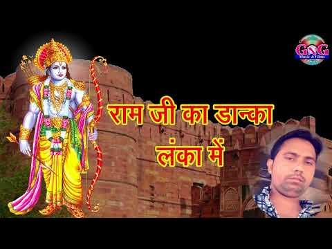 Xxx Mp4 श्री रामजी का सूंदर DJ Mix भजन सिया राम का डंका श्रीलंका में Rajasthani DJ Song ईश्वर दाधीच 3gp Sex