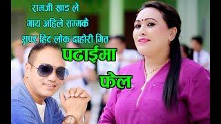 Super Hit New Lok Dohori Song 2073 पढाईमा फेल Padhaima Fail - Ramji Khad & Sita Majhi