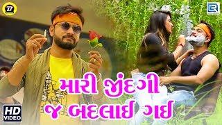 pc mobile Download Mari Jindagi Badalai Gai - Amit Thakor | New Gujarati Song | Full Video | RDC Gujarati