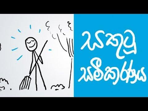 The Hapiness Equation (Positive Thinking Sinhala)