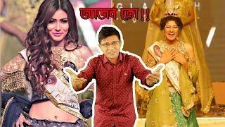 Ajob Toh !! || Ep 02 || Miss World Bangladesh Issues || Mango Squad || Shamim Hasan Sarkar