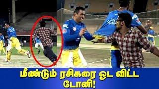 மீண்டும் டோனிக்கு அன்புத்தொல்லை | MS Dhoni play with his fan at ground| Chennai Super Kings IPL 2019