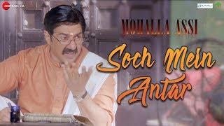 Soch Mein Antar | Mohalla Assi | Sunny Deol & Sakshi Tanwar | Udit Narayan & Madhushree | Gulzar