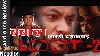 New Nepali Movie LOOT 2 AUDIENCE REVIEW    QFX LABIM MALL