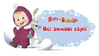 Маша та Ведмідь: Всі зимові серії (Masha and the Bear)