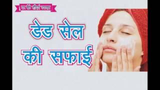 how to remove dead skin . घर बैठे सौंदर्य उपचार