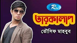 Taroka Alap | Tawsif Mahbub |  | Celebrity Talkshow | Rtv