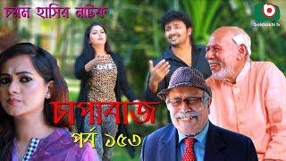 Bangla Comedy Natok | Chapabaj | EP - 153 | ATM Samsuzzaman, Hasan Jahangir, Joy, Eshana, Any