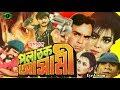 Polatok Ashami   Bangla Movie   Rubel   Diti   Humayun Faridi   Dildar   Full HD Movie