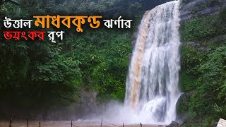 Madhobkunda / Madhabkunda Waterfall | Flash flood