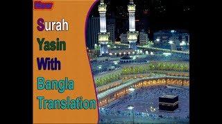 Surah Yasin Full | মধুর সুরে সুরা ইয়াসিন (আরবী-বাংলা)