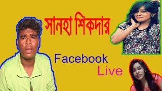 দিনে কতবার ??সানহা শিকদার ১৮+।FB live । bangla new funny video। By Bitla Boyz