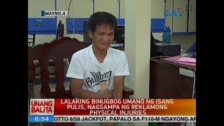 UB: Lalaking binugbog umano ng isang pulis, nagsampa ng reklamong physical injuries