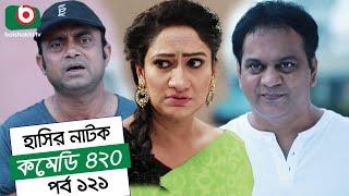 Dom Fatano Hashir Natok | Comedy 420 | EP - 121 | Mir Sabbir, Ahona, Siddik, Chitrolekha Guho, Alvi