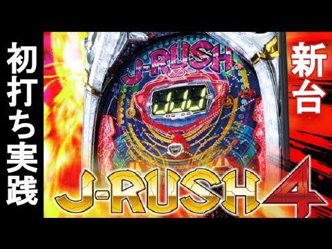 Xxx Mp4 【J RUSH4 RSJ】Jラッシュ最新台を打ってみた!潜伏確変でやめられない 実践40 3gp Sex