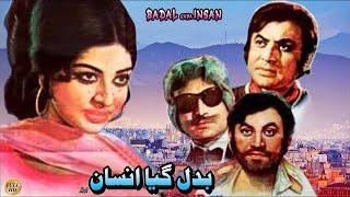 BADAL GAYA INSAAN (1975) - MOHD. ALI & SHABNAM - OFFICIAL FULL PAKISTANI MOVIE
