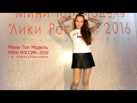 Xxx Mp4 Casting Of Contest Mini Top Model IMAGES OF RUSSIA ™ 2016 To Novokuibyshevsk 3gp Sex