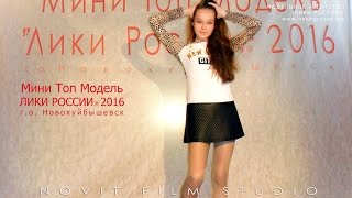 "Casting of contest Mini Top Model ""IMAGES OF RUSSIA"" ™ 2016 to Novokuibyshevsk."