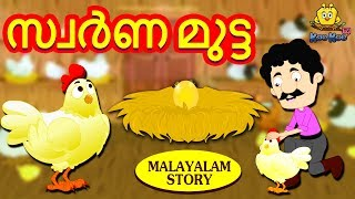 Malayalam Story for Children - സ്വർണ മുട്ട | Golden Egg Story | Malayalam Fairy Tales | Koo Koo TV