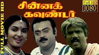 Tamil Full Movie HD | Chinna Gounder | Vijaykanth,Suganya | Every Green Hit Movie