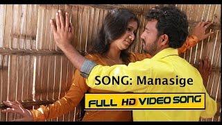 Ugraa Prathapi Kannada New Movie 2015 | Manasige Full Video Song HD | Sad Song