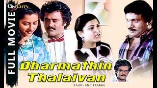 Dharmathin Thalaivan | Full Tamil Movie | Rajinikanth, Prabhu