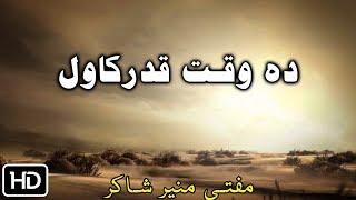 Pashto Bayan Mufti Munir Shakir Sahib | Da Waqt Qadar Kawal | دہ وقت قدرکاول