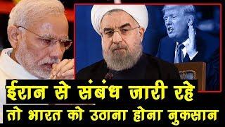 America ने 4 नवंबर की दी Iran को चेतावनी, India को भी हो सकता है भारी नुकसान