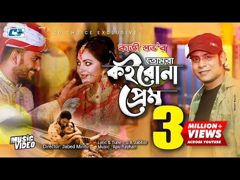 Xxx Mp4 Tomra Koirona Prem Kazi Shuvo Choity Shishir Official Music Video Bangla New Song 2019 3gp Sex