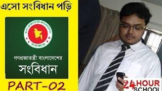 সংবিধান    পর্ব-০২    Constitution of Bangladesh    BCS, Bar Council & Judiciary Preparation