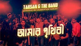 Amar Prithibi - TnS LIVE (Uddessho Nei Celebration) - RCC